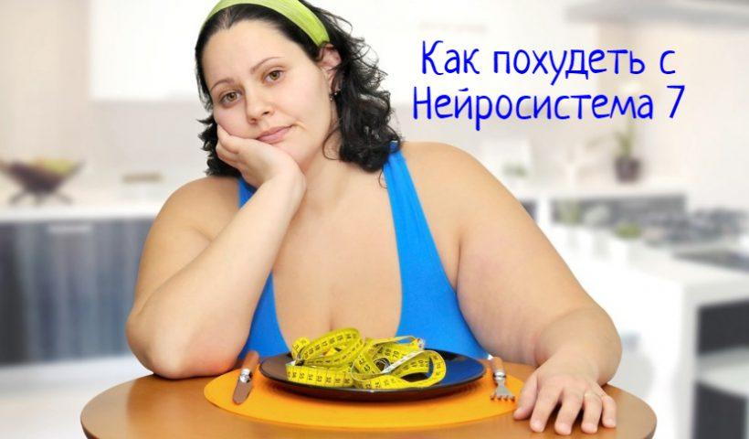 Как похудеть с Нейросистема 7