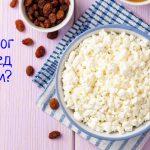 Можно ли есть творог на ночь при похудении?