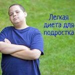 Диета для подростка – советы специалистов