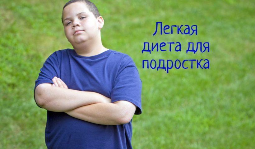 Легкая диета для подростка
