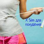 X Slim – отзывы о таблетках для похудения
