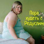 Редуслим – полный обзор препарата для похудения