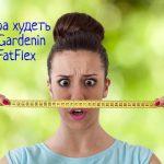Gardenin FatFlex – инструкция по применению, отзывы покупателей