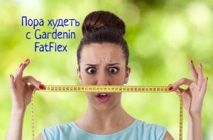 Пора худеть с Gardenin FatFlex