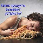 Какие продукты вызывают усталость при похудении?