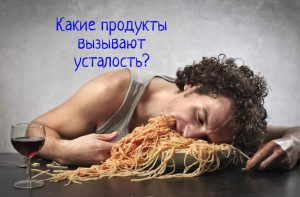 Продукты, вызывающие усталость