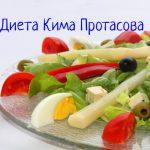 Диета Протасова – принципы питания, меню и отзывы