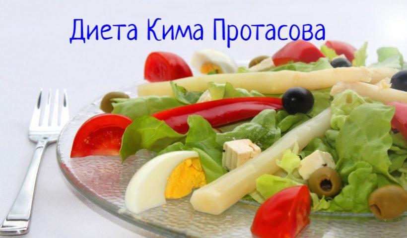 Блюда При Диете Кима Протасова.