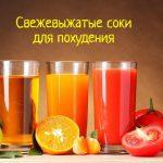 Почему свежевыжатые соки полезны при похудении?