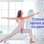Утренняя зарядка для похудения на каждый день