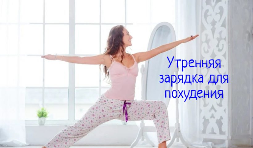 Утреннее Правило Для Похудения. Утренняя зарядка для похудения: зарядиться счастьем и сбросить лишнее!