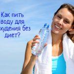 Вода и похудение – как правильно пить?