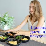 Подходит ли щадящая диета для похудения живота и боков