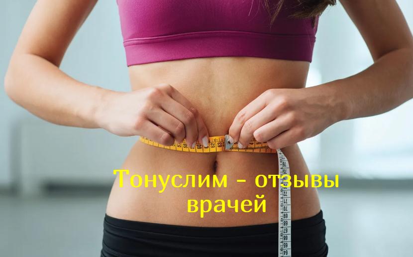 Похудеть с Тонуслим