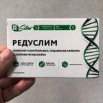 Редуслим - цена и аналоги препарата