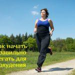 Как начать бегать для похудения – советы новичкам