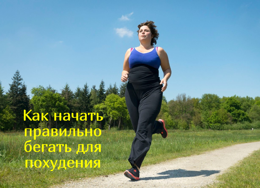 Бегать по утрам для похудения