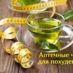 Лучшие аптечные чаи для похудения