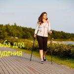 Ходьба для похудения – польза физических нагрузок