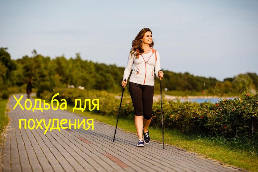 Ходьба похудение