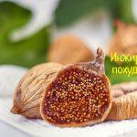 Польза сушеного инжира для похудения