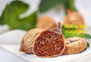Инжир и похудение