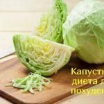 Капустная диета для похудения – отзывы и меню