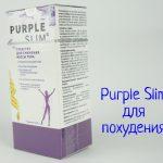 Purple Slim для похудения – инструкция по применению