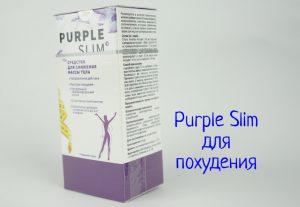 Пурпур слим