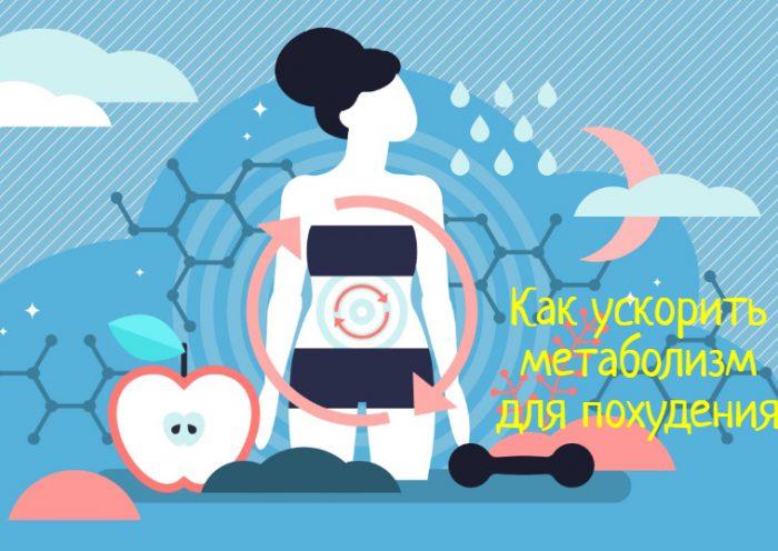 Ускорить метаболизм для похудения