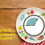 Интервальное голодание – варианты ограничения питания для похудения