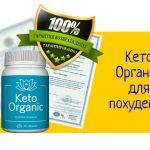 Кето Органик для похудения