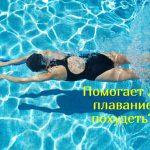 Как плавание помогает похудеть?