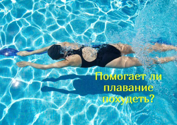 Помогает ли плавание похудеть