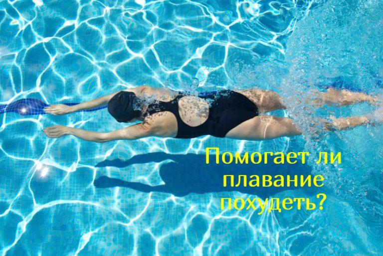 плавание похудела
