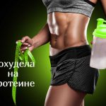 Можно ли похудеть с помощью протеина?