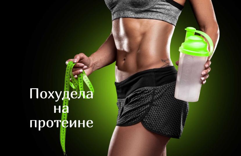 Похудела на протеине