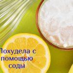 Можно ли похудеть с помощью соды – отзывы и рекомендации