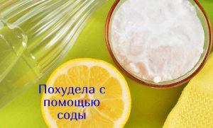 Похудела с помощью соды