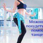 Можно ли похудеть с помощью танцев?