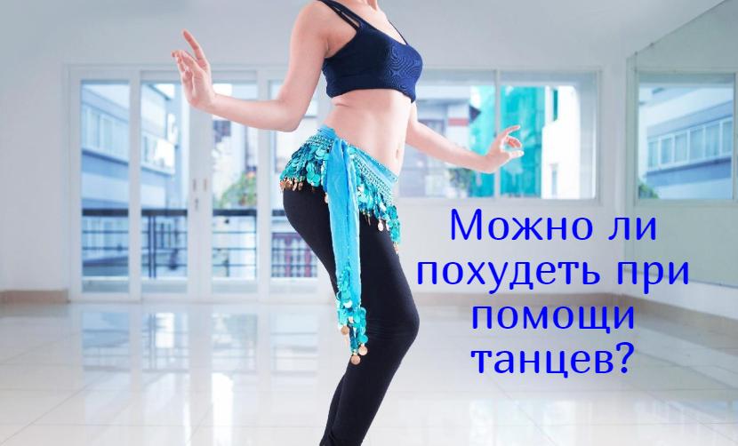 Похудеть танцы