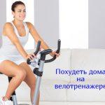 Как похудеть дома – используем велотренажер