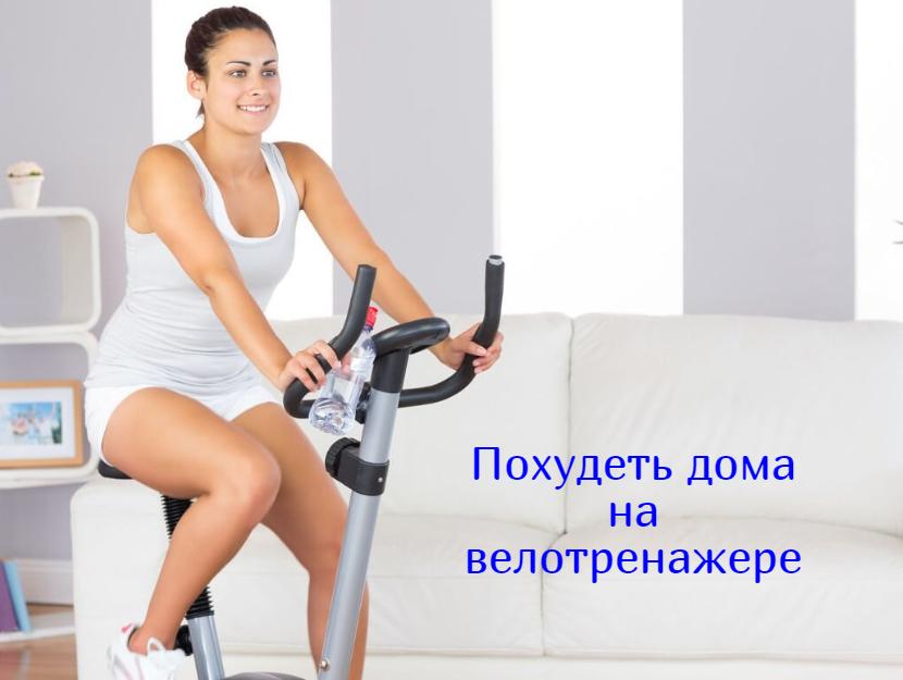 Похудеть велотренажер