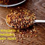 Как похудеть с помощью семян льна?