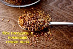 Похудела с помощью семян льна