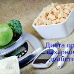 Диета при сахарном диабете: как сбалансировать свое повседневное меню