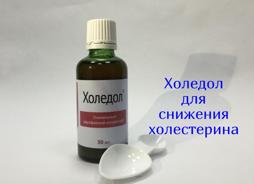Холедол препарат