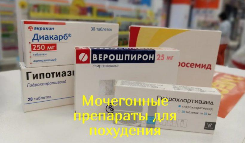 Мочегонные препараты для похудения