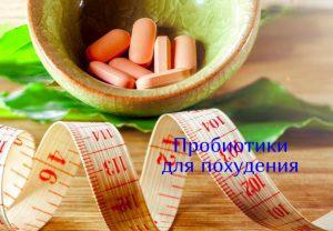 Пробиотики для похудения