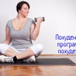 Программа тренировок: как сбросить вес и набрать мышечную массу